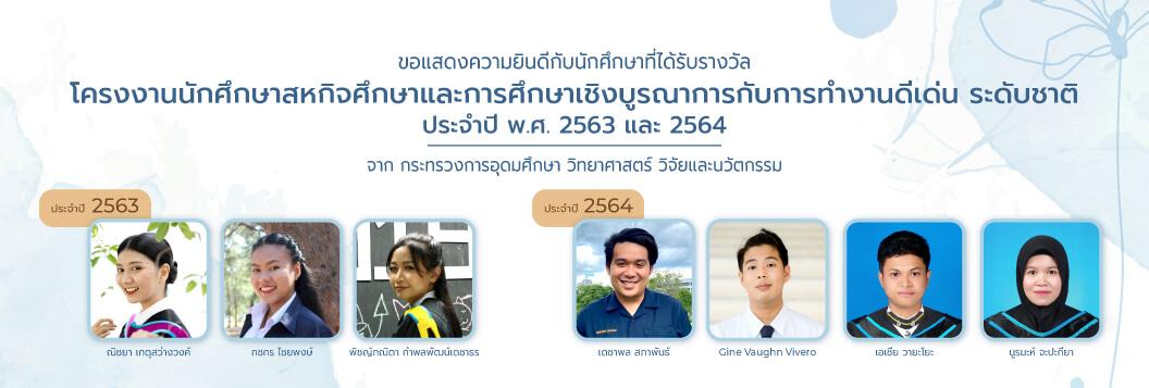 1056x357px_congrat-student-coop_1.jpg